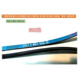 舊皮帶有標示2030即試用 東元 惠而浦 烘衣機 乾衣機 烘乾機 滾筒皮帶
