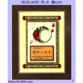 9b32~ah02_奉獻 水晶琉璃獎座製作 台北