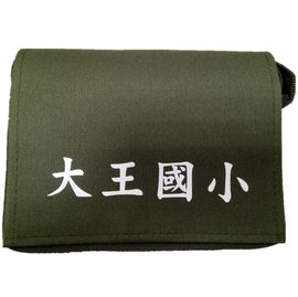 大王國小書包 綠