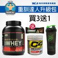 【達人升級包]ON   金牌級低脂乳清蛋白 + C4 運動前進階肌酸  + HCLS高蛋白 搖搖杯 送 MP Combat Crunch Bar 能量棒1條