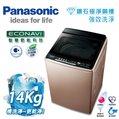 Panasonic 14kg變頻直立式洗衣機 NA-V158DB-PN 玫瑰金