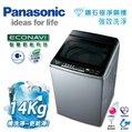 Panasonic 國際牌14kg ECO NAVI不銹鋼變頻洗衣機 NA-V158DBS-S