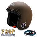 VEKO第二代隱裝式720P行車紀錄器+內建雙聲道藍芽通訊安全帽(DVS-MKII-EX+BTV- EX1雅光深咖啡)
