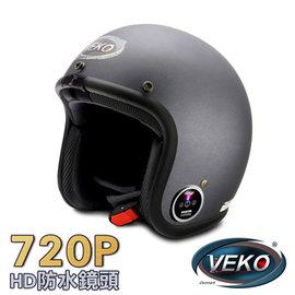 VEKO第二代隱裝式720P行車紀錄器+內建雙聲道藍芽通訊安全帽(DVS-MKII-EX+BTV- EX1雅光極鐵灰)