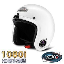 VEKO第二代隱裝式1080i行車紀錄器+內建雙聲道藍芽通訊安全帽(DVS-MKII-FX+BTV- EX2珠光白)