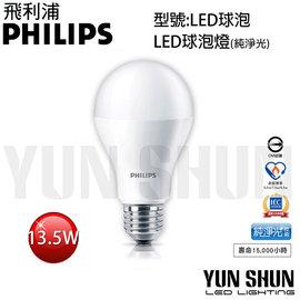 飛利浦 PHILIPS 第六代 LED 球泡燈 E27 A67 純淨光 非廣角型 13.5W 燈泡