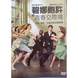 碧娜鮑許之青春交際場 新品 DVD | 再生工場  590600000192  05
