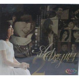 金曲對唱2~豪記VCD  蔡小虎.羅時豐.黃思婷.龍千玉.  再生工場 05