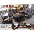 【大熊傢俱】007 實木組椅 客廳組椅 木製沙發 工廠直營數千坪實體店