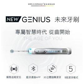 德國百靈Oral-B-Genius8000 3D智慧追蹤電動牙刷(星鑽銀)-V3