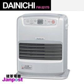 [建軍電器]開發票一年保固 原裝 日本製 Dainichi 大日 煤油爐 暖爐 FW-3217S(可參考Corona)