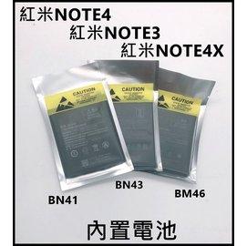 現貨供應 小米內置電池 紅米NOTE3 紅米NOTE4 紅米NOTE4X BM46 BN43 BN41 全新電池