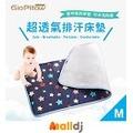 Malldj親子購物網 - GIO Pillow  Kids Mat 超透氣排汗嬰兒床墊 花色款(M)【太空探險】 #PB97708030004310