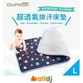 Malldj親子購物網 - GIO Pillow  Kids Mat 超透氣排汗嬰兒床墊 花色款(L)【親親企鵝】 #PB97708032071411