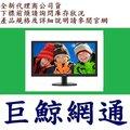 PHILIPS 243V5QHABA 24型MVA寬液晶螢幕顯示器 原廠三年保支援 D-Sub/DVI/HDMI 喇叭