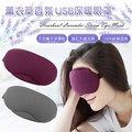 薰衣草香氛 USB香薰保暖眼罩