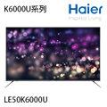 海爾 Haier-50吋-K6000U系列-智慧連網液晶電視-LE50K6000U(含基本安裝+運送)