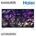 海爾 Haier-55吋-K6000U系列-智慧連網液晶電視-LE55K6000U(含基本安裝+運送)