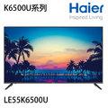 海爾 Haier-55吋-K6500U系列-智慧連網液晶電視-LE55K6500U(含基本安裝+運送)