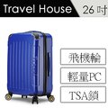 Travelhouse 漫舞花都 20吋PC超輕量行李箱(寶藍)