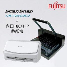 ★裁書+掃描自炊組合★富士通 ScanSnap iX1500+內田180AT-P半自動裁紙機