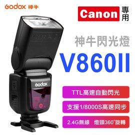 GODOX神牛 V860II  鋰電池機頂外接式閃光燈 FOR CANON 開年公司貨