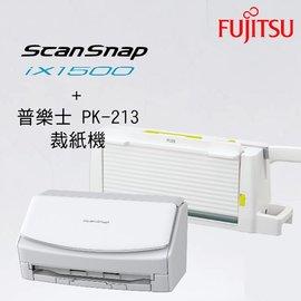 ★自炊經濟型組合★富士通ScanSnap iX1500+PLUS PK213裁紙機