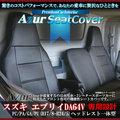 【預購商品】suzuki 專用 汽車椅套