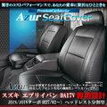 【預購商品】鈴木EVERY麵包車專用 汽車椅套