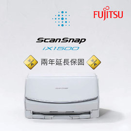 ★兩年延長保固★富士通 ScanSnap iX1500掃描器限定