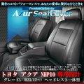 【預購商品】TOYOTA Aqua NHP10 專用 汽車椅套