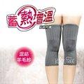 羊毛保暖護膝|單層(2入)【旅行家】