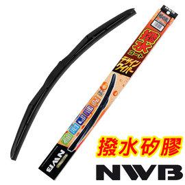 日本NWB 撥水矽膠雨刷(三節式) 26吋/650mm