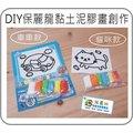 河馬班-童玩-DIY保麗龍黏土泥膠畫創作-創意黏土/跟砂畫一樣好玩