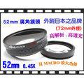 【聯合小熊】ROWA JAPAN 52mm 58mm 0.45X 廣角鏡頭 具有MACRO 微距 放大功能