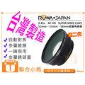 【聯合小熊】ROWA JAPAN 單眼專用 廣角鏡頭 0.45x 52 55 58 外口徑72mm 廣角鏡頭 具有MACRO 微距 放大功能