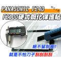 【聯合小熊】ROWAJAPAN PANASONCI FZ40 FZ100 專用硬式保護貼 硬式強化玻璃材