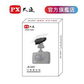 【民權橋電子】PX大通 A-S001 行車魔法貼 行車紀錄器用 適用A51 A51G A61