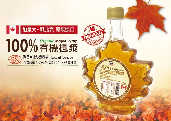 加拿大Maple Syrup有機楓糖漿250ml