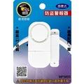 明沛感應式防盜警報器MP9805