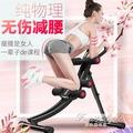 健腹器 健腹器懶人收腹機腹部運動健身器材家用鍛煉腹肌訓練美腰器美腰機 igo 麥子的小鋪