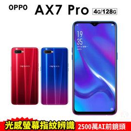 OPPO AX7 Pro 6.4吋 4G/128G 八核心 智慧型手機 免運費