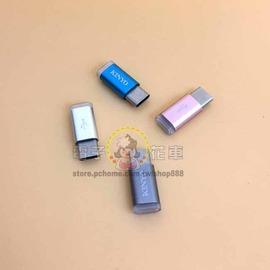 ☆電子花車☆KINYO USB-MC2 (藍色) 鋁合金 Micro USB轉 Type-C轉接頭