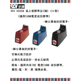 SDI  桌上型膠帶台(小)0505B