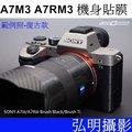 台南弘明攝影 SONY A7M3 A7RM3 A73 A7III A7R3 單機身 全機包膜 包膜 DIY 機身貼