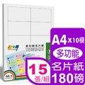 彩之舞 180g A4 高級多功能名片紙-白色