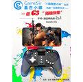 小雞手把 G5 -  觸摸.體感.鍵鼠 新模式控制 FPS RPG 綜合功能遊戲手把
