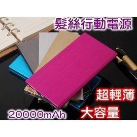 鋁合金超薄聚合物拉絲移動電源 20000mAh LED大容量行動電源 蘋果/ HTC/ 三星/ sony/ 小米 手機通用 M-36