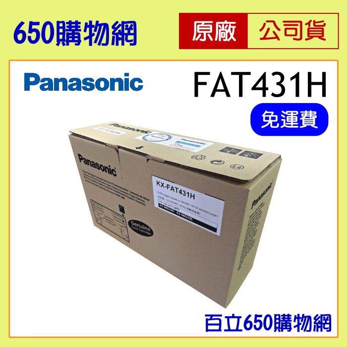 Panasonic國際牌 KX-FAT431H 碳粉匣