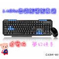 無線 鍵盤滑鼠 耐嘉 GKBM-881 2.4GHz 無線鍵盤 鍵鼠組 鍵盤 滑鼠 電腦周邊 比 羅技 電競 便宜